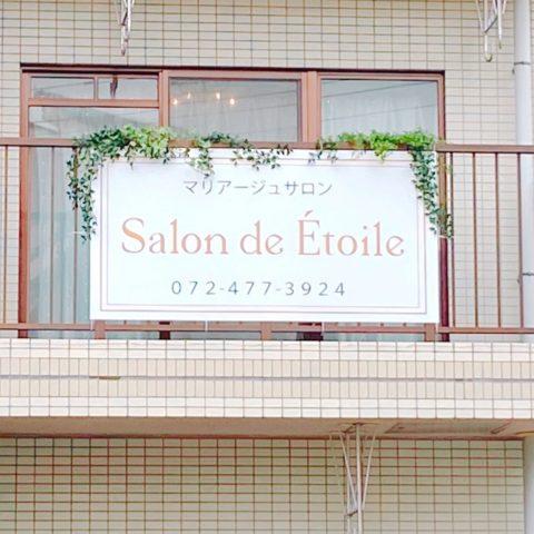 ここは東岸和田駅から1分の結婚相談所「サロンドエトワール」です!!