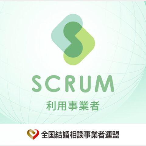 SCRUM(スクラム)新登場!!全国の結婚相談所を繋ぎます♡